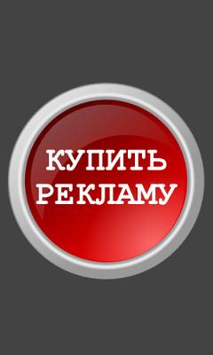 Купить рекламу на KO44.RU