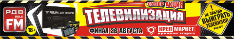 РДВ FM Тевилизация