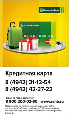 Россельхозбанк_кредитная карта