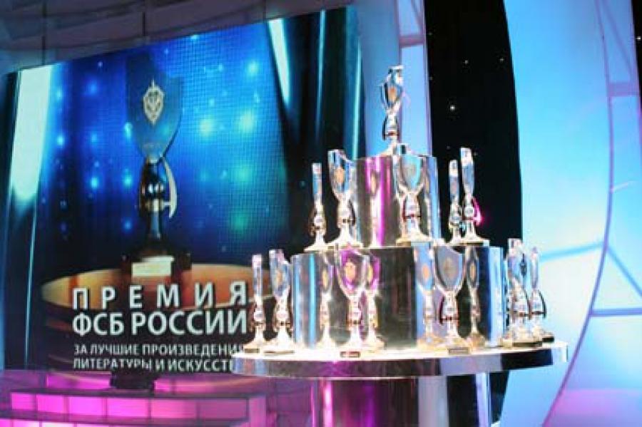 Конкурс на лучшее произведение о деятельности ФСБ